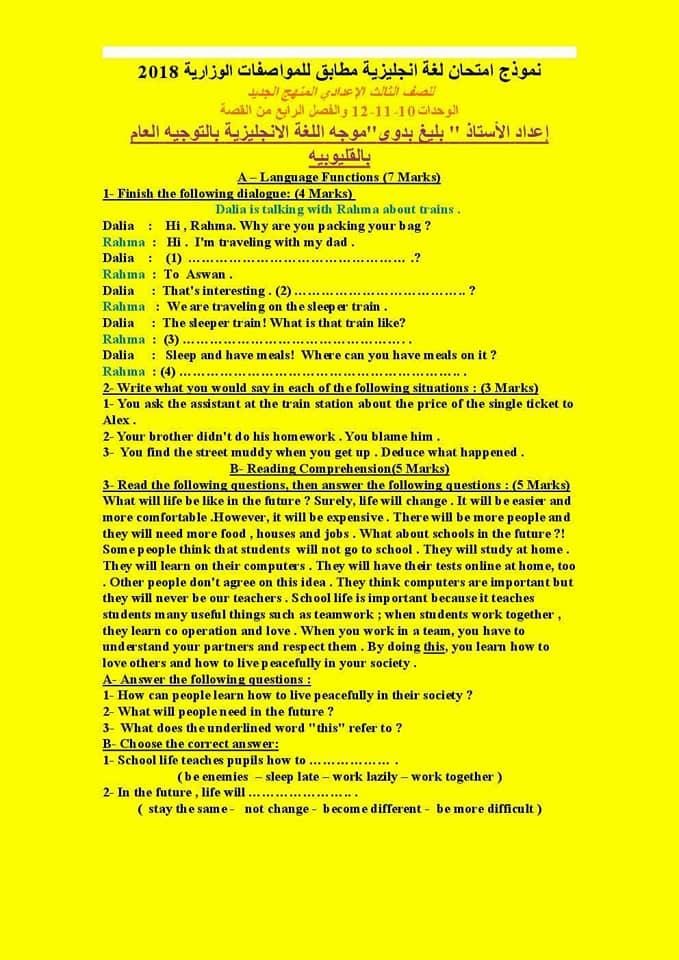 نموذج امتحان لغه انجليزيه للصف الثالث الاعدادي الترم الثانى على الوحدات الاولى