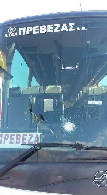 Πρέβεζα: Έριξαν πέτρα και έσπασαν το παρμπρίζ λεωφορείου του ΚΤΕΛ Πρέβεζας