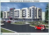 Проект многоквартирного жилого дома в г. Тейково Ивановской области. Вторая очередь