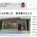 大変です。徳山商店街からスーパーが無くなります。