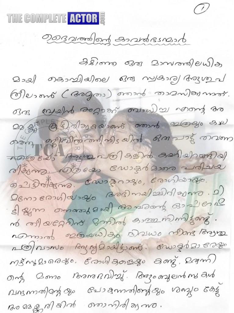 Mohanlal Blog Post - Daivathinte Kaavalbhadanmaar - Mohanlal