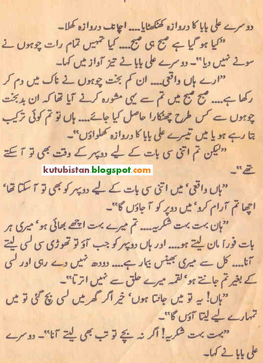 another sample page of Sample page of 40 Ali Baba Aik Chor Urdu novel