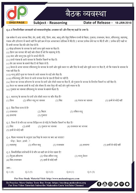 DP | Sitting  Arrangement Questions For IBPS Clerk Mains | 18  - 01 - 2018