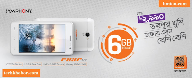 Banglalink-Symphony-Roar-E79 -2990Tk-With-6GB-internet-free!