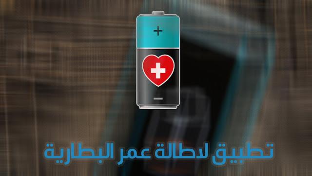 عن تجربة؛ تطبيق اندرويد فعال 100% لاطالة عمر بطارية هاتفك