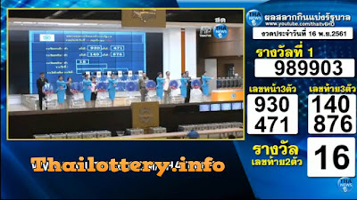 Thailand Lottery Result  16 November 2018 Live Streaming Online