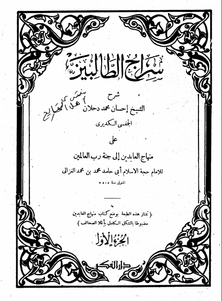 kitab sirojuth tholibin