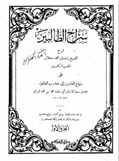 Download Kitab Sirajut Thalibin PDF