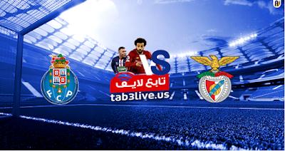 مشاهدة مباراة بنفيكا وبورتو بث مباشر بتاريخ 01-08-2020 كأس البرتغال