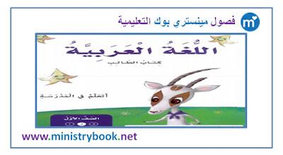 كتاب اللغة العربية للصف الاول الفصل الثاني 2019-2020-2021