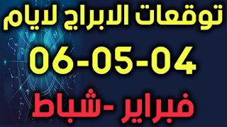 توقعات الابراج لايام 014-05-06 فبراير-شباط 2019