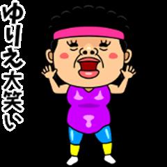 LINE クリエイターズスタンプ - ダンシング☆ゆりえ☆ 名前スタンプ ...