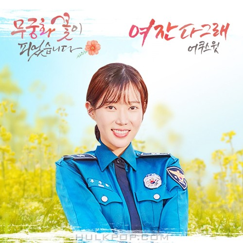 ACOUSWEET – Lovers in Bloom OST Part.5