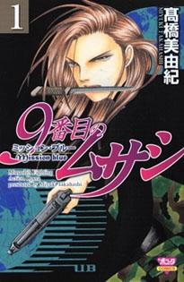 Musashi No9