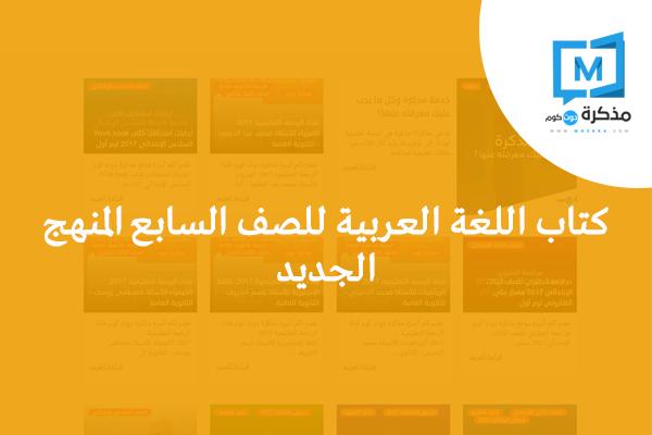 كتاب اللغة العربية للصف السابع المنهج الجديد