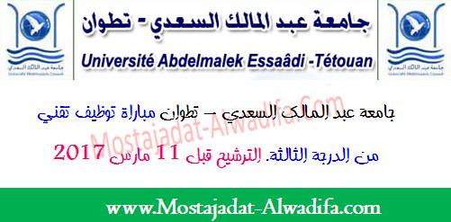 جامعة عبد المالك السعدي - تطوان مباراة توظيف تقني من الدرجة الثالثة. الترشيح قبل 11 مارس 2017