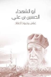 كتاب الشهداء الحسين ابن على.pdf عباس العقاد
