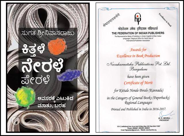 http://www.navakarnatakaonline.com/kittale-nerale-perale-avasarakke-etukida-maatu-baraha
