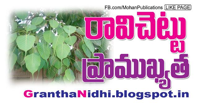 రావి చెట్టు ప్రాముఖ్యత | Raavichettu | Mohanpublications | Granthanidhi | Bhaktipustakalu Raavichettu Ashvattha Ashvattha Tree Asvattha Tree Bodhi Tree Publications in Rajahmundry, Books Publisher in Rajahmundry, Popular Publisher in Rajahmundry, BhaktiPustakalu, Makarandam, Bhakthi Pustakalu, JYOTHISA,VASTU,MANTRA, TANTRA,YANTRA,RASIPALITALU, BHAKTI,LEELA,BHAKTHI SONGS, BHAKTHI,LAGNA,PURANA,NOMULU, VRATHAMULU,POOJALU,  KALABHAIRAVAGURU, SAHASRANAMAMULU,KAVACHAMULU, ASHTORAPUJA,KALASAPUJALU, KUJA DOSHA,DASAMAHAVIDYA, SADHANALU,MOHAN PUBLICATIONS, RAJAHMUNDRY BOOK STORE, BOOKS,DEVOTIONAL BOOKS, KALABHAIRAVA GURU,KALABHAIRAVA, RAJAMAHENDRAVARAM,GODAVARI,GOWTHAMI, FORTGATE,KOTAGUMMAM,GODAVARI RAILWAY STATION, PRINT BOOKS,E BOOKS,PDF BOOKS, FREE PDF BOOKS,BHAKTHI MANDARAM,GRANTHANIDHI, GRANDANIDI,GRANDHANIDHI, BHAKTHI PUSTHAKALU, BHAKTI PUSTHAKALU, BHAKTHI