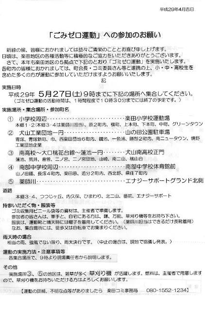 平成29年度「ごみゼロ運動」