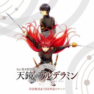 Download Tenkyou no Alderamin – KISIDA KYODAN & THE AKEBOSI ROCKETS – Nejimaki Seirei Senki OP