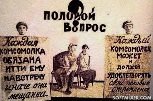 Сексуальная революция большевиков в 20 е годы