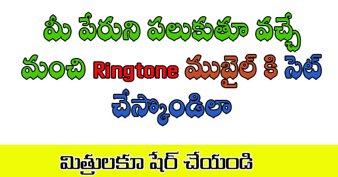 How To Get Ringtone with your name