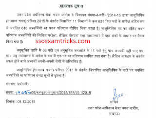 UPSSSC Stenographer Final Result 2015 Declared
