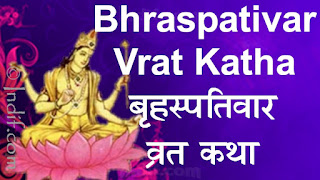 Guruvar Brihaspativar Vrat Katha In Hindi