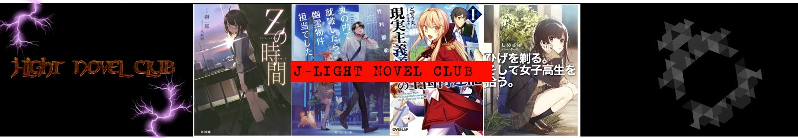 J-LIGHT NOVEL CLUB