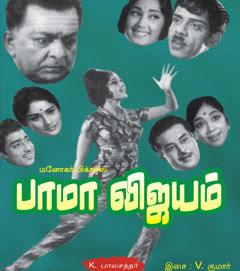 Bama Vijam movie