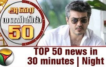 Top 50 News in 30 Minutes | Night 19-08-2017 Puthiya Thalaimurai Tv