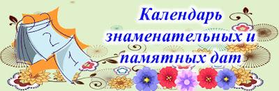 https://3.bp.blogspot.com/-GKIL9pVz1Wc/V0xQL99RPpI/AAAAAAAAGFQ/6AWMqPJBlD4jrk_1VKB0sqymCSXvM_NswCLcB/s400/baner_kalendar.jpg