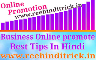 Promotion kya hai online business promotion kaise kare 1