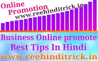 Promotion kya hai online business promotion kaise kare 1
