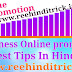 Promotion kya hai online business promotion kaise kare