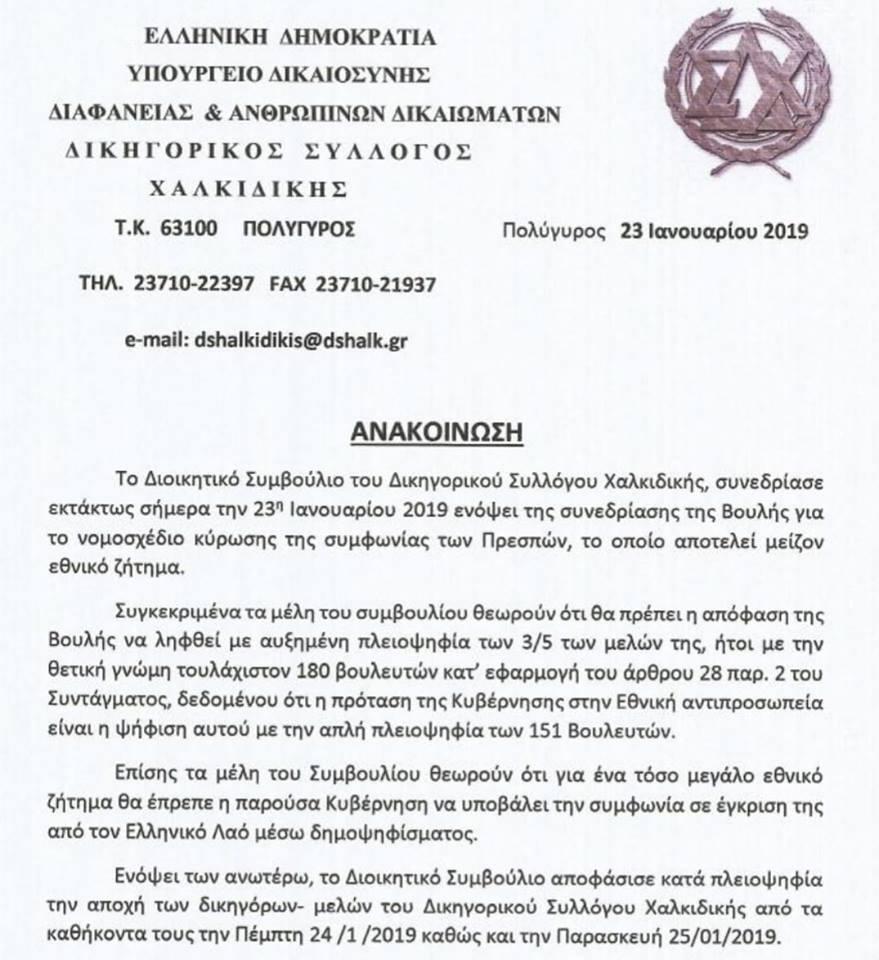 Αποχή λόγω της Συμφωνίας των Πρεσπών από τους δικηγόρους της Χαλκιδικής