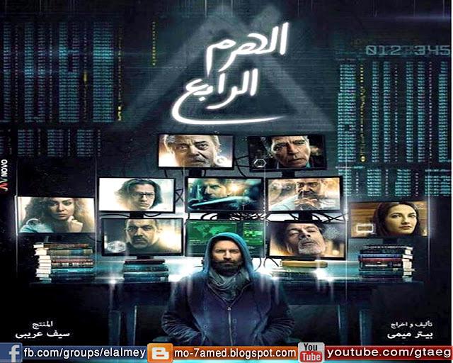 فيلم الهرم الرابع كامل hd بطولة احمد حاتم