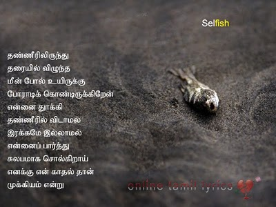 Sms with Wallpapers: Tamil quotes in tamil font