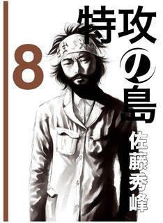[佐藤秀峰] 特攻の島 第01-08巻
