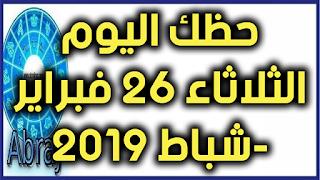حظك اليوم الثلاثاء 26 فبراير-شباط 2019