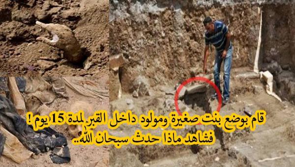 قام بوضع بنت صغيرة ومولود داخل القبر لمدة 15 يوم ! فشاهد ماذا حدث سبحان الله !!