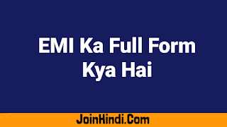EMI Full Form In Hindi : Full Form Of EMI