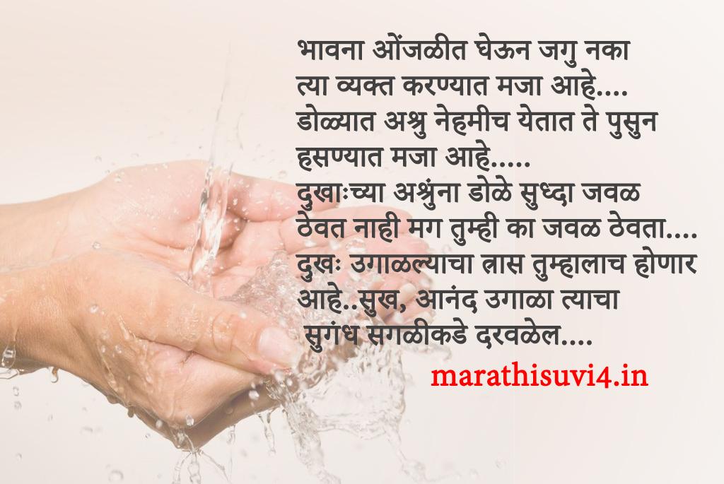 Good Morning Sunday Marathi Sms : Good morning sms messages in marathi suvichar
