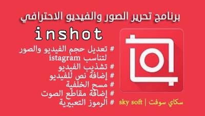 محرر صور مجاني لمحبي شبكة انستجرام  InShot Editor