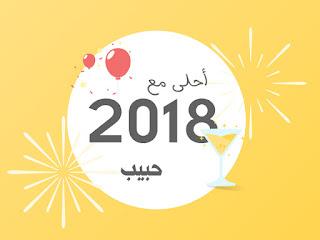 2018 احلى مع حبيب