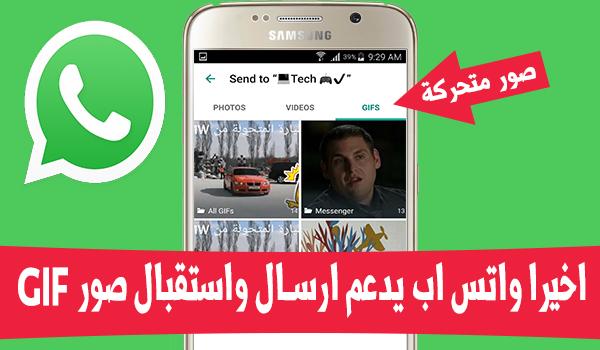 واتس اب صور GIF