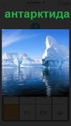 айсберг в анарктиде