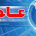 بداية مراقبة الغيابات الادارية في تونس