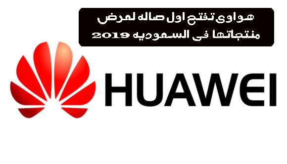 هواوي تفتتح أول صالة عرض أساسية لأجهزتها الرائدة في المملكة السعودية في شهر يناير 2019